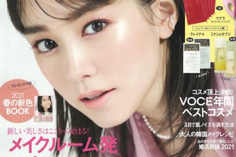 VoCE × Y&Y 初回限定キャンペーン実施中!